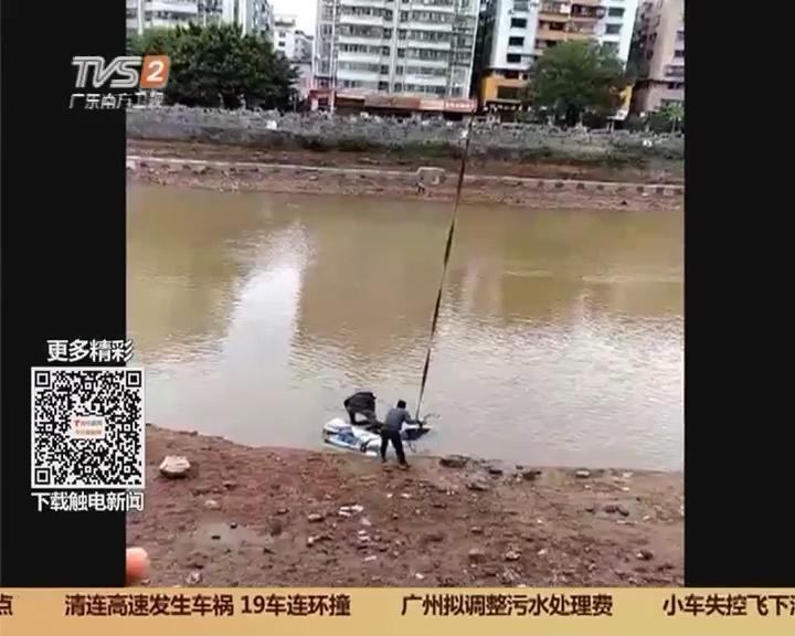 广东南雄市:小车失控飞下河 民警成功救援