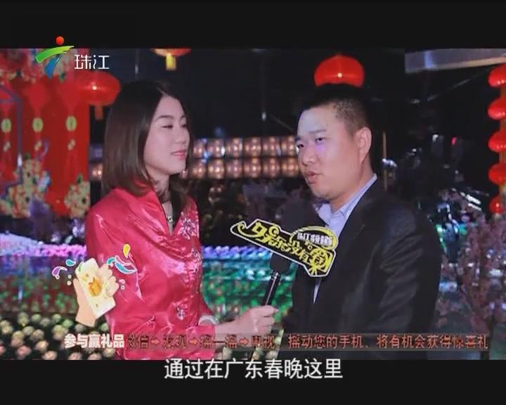 鸡年广东春晚大揭秘