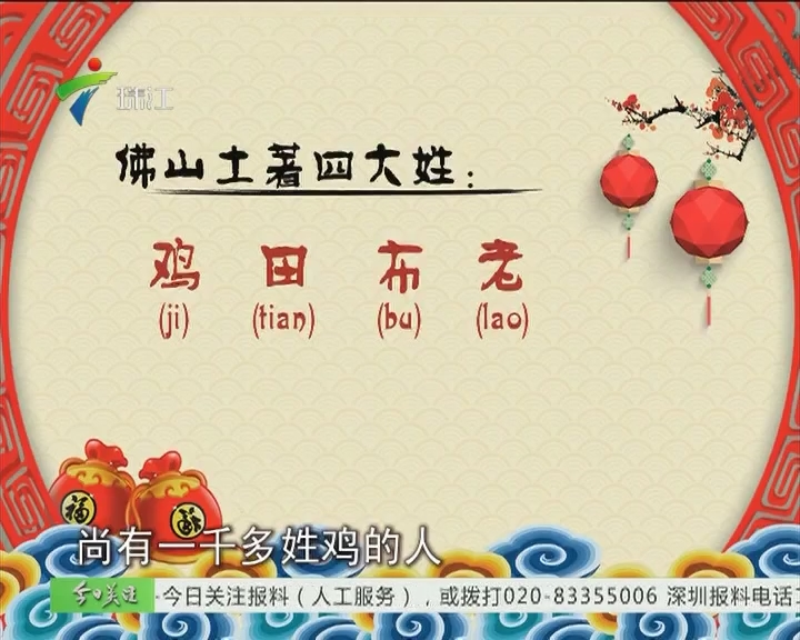 """唔讲唔知 """"鸡""""竟然是佛山土著四大姓"""