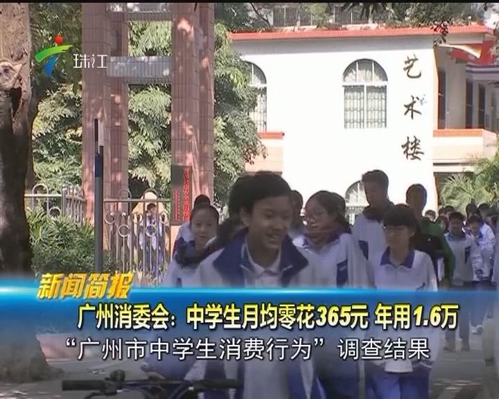 广州消委会:中学生月均零花365元 年用1.6万