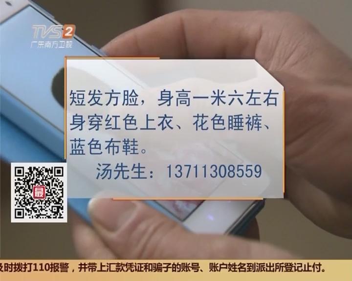 广州白云:孕妇失踪一周 丈夫寻妻心切