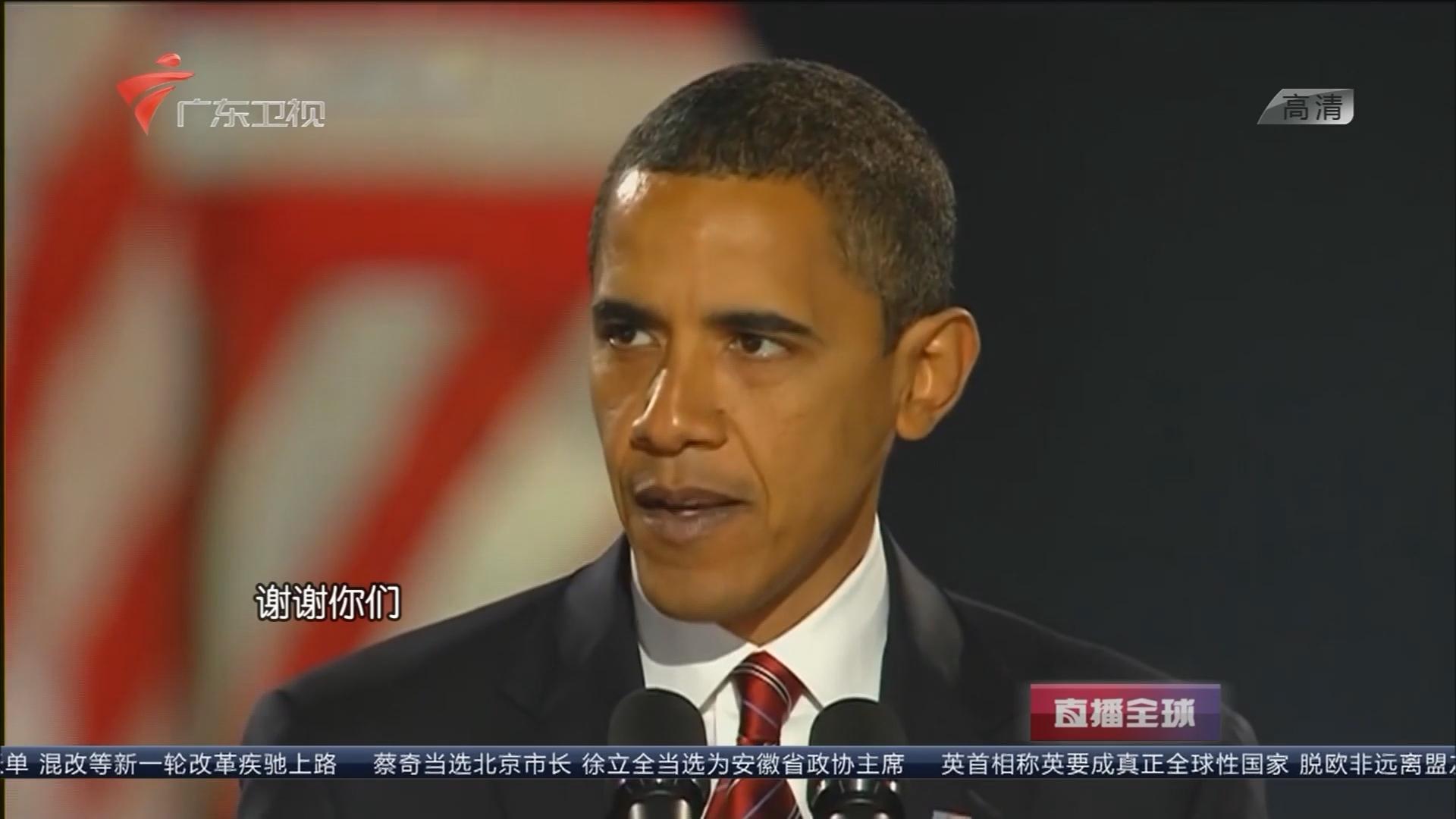 奥巴马:八年白宫路