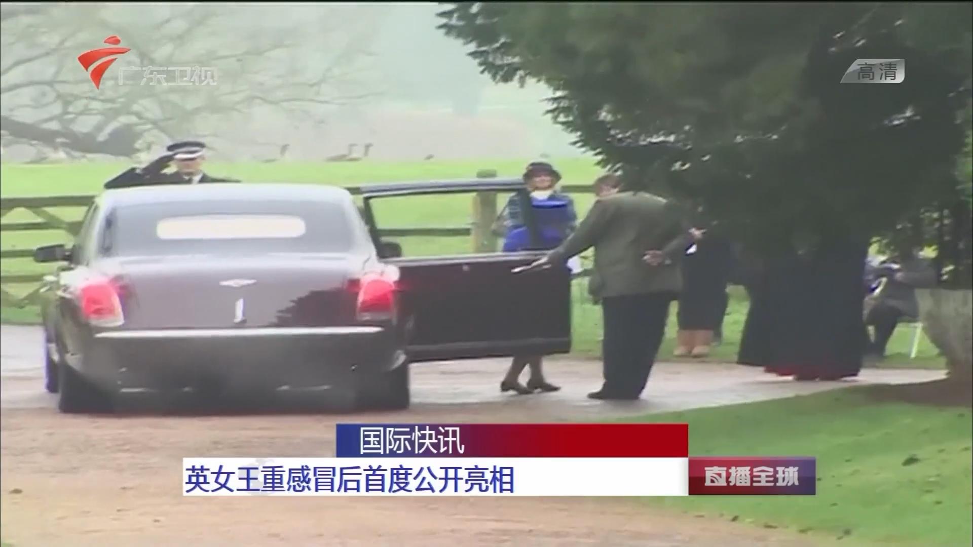 国际快讯:英女王重感冒后首度公开亮相