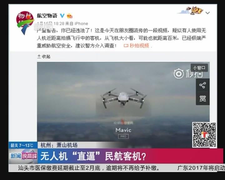 """杭州:萧山机场 无人机""""直逼""""民航客机?"""