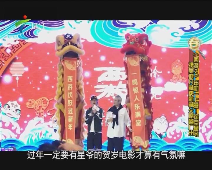 《西游2》年初一上映 徐克星爷携吴亦凡林更新林允席卷广州