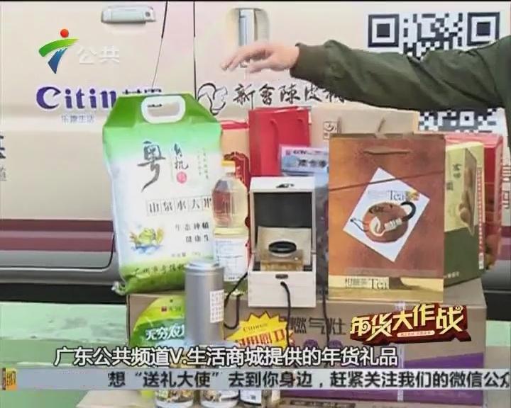 年货大作战第十一站:广州市番禺区谢村