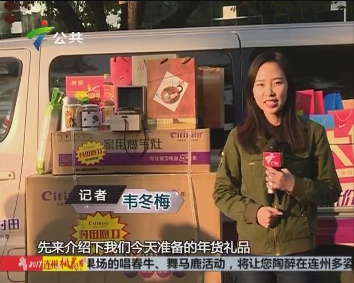 年货大作战第二十三站:肇庆四会中山公园