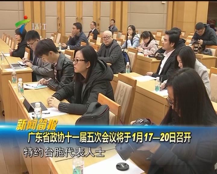广东省政协十一届五次会议将于1月17—20日召开