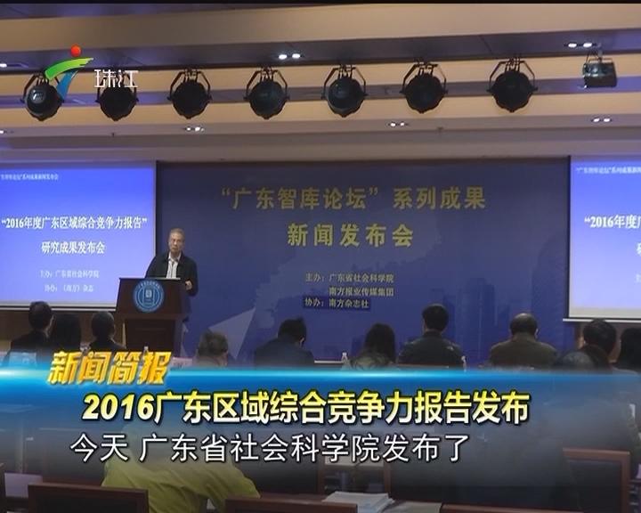 2016广东区域综合竞争力报告发布