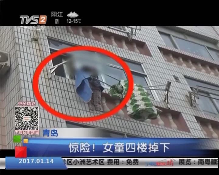 青岛:惊险!女童四楼掉下