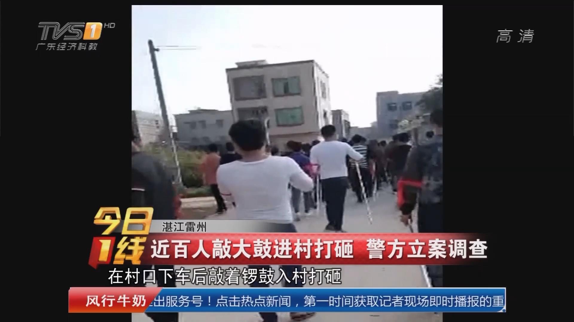 湛江雷州:近百人敲大鼓进村打砸 警方立案调查