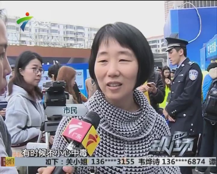 广州110成立31周年 现场警民互动