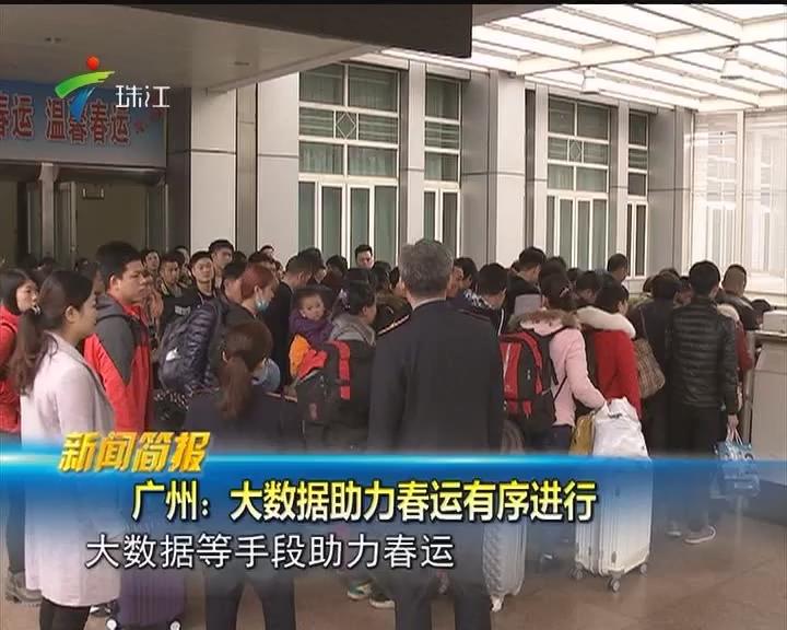 广州:大数据助力春运有序进行