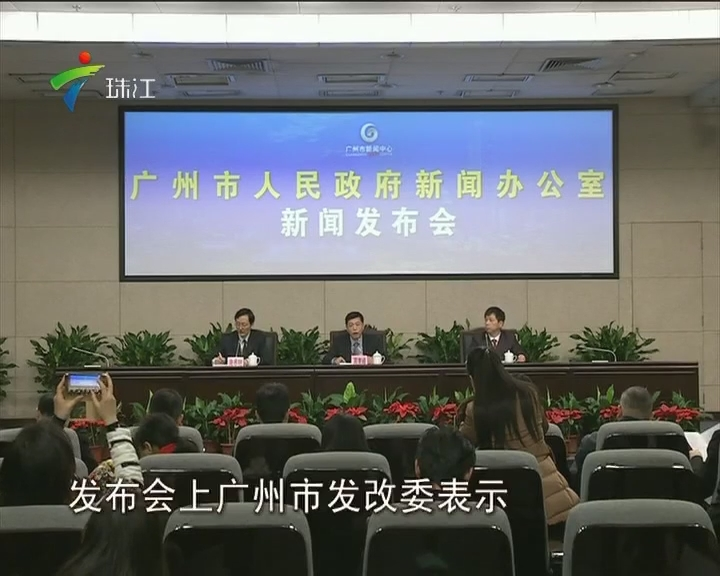 广州市发改委:欠缴年票将列入信用记录