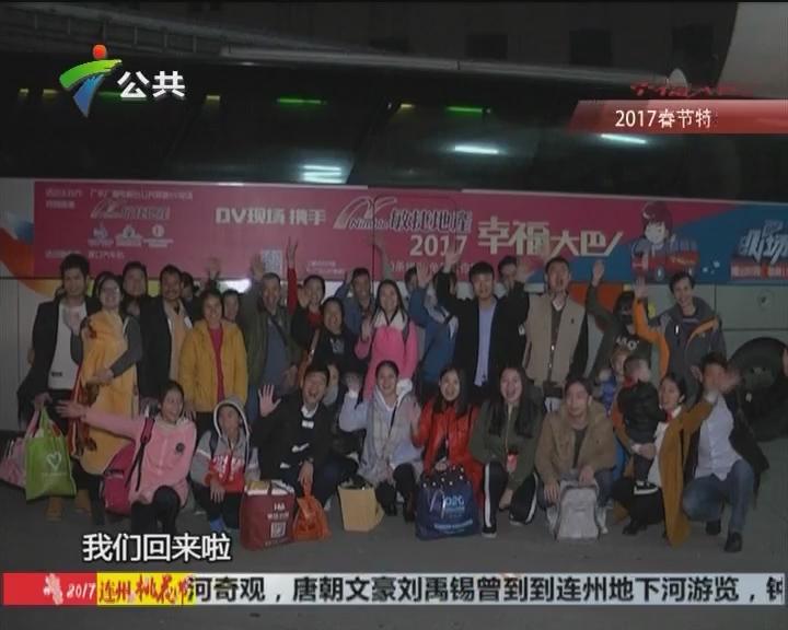 幸福大巴:广东湛江 让爱回家