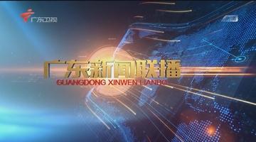 20170119《广东新闻联播》