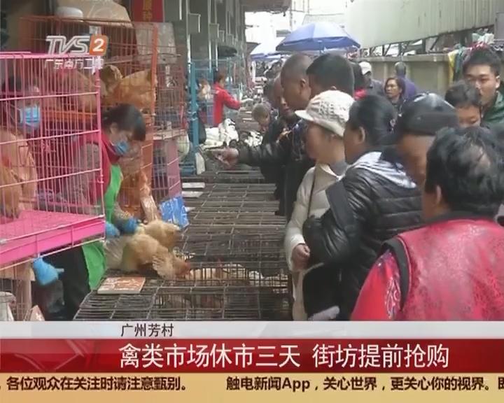 广州芳村:禽类市场休市三天 街坊提前抢购