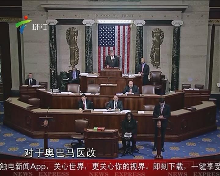 美国国会两院启动废止奥巴马医改案第一步