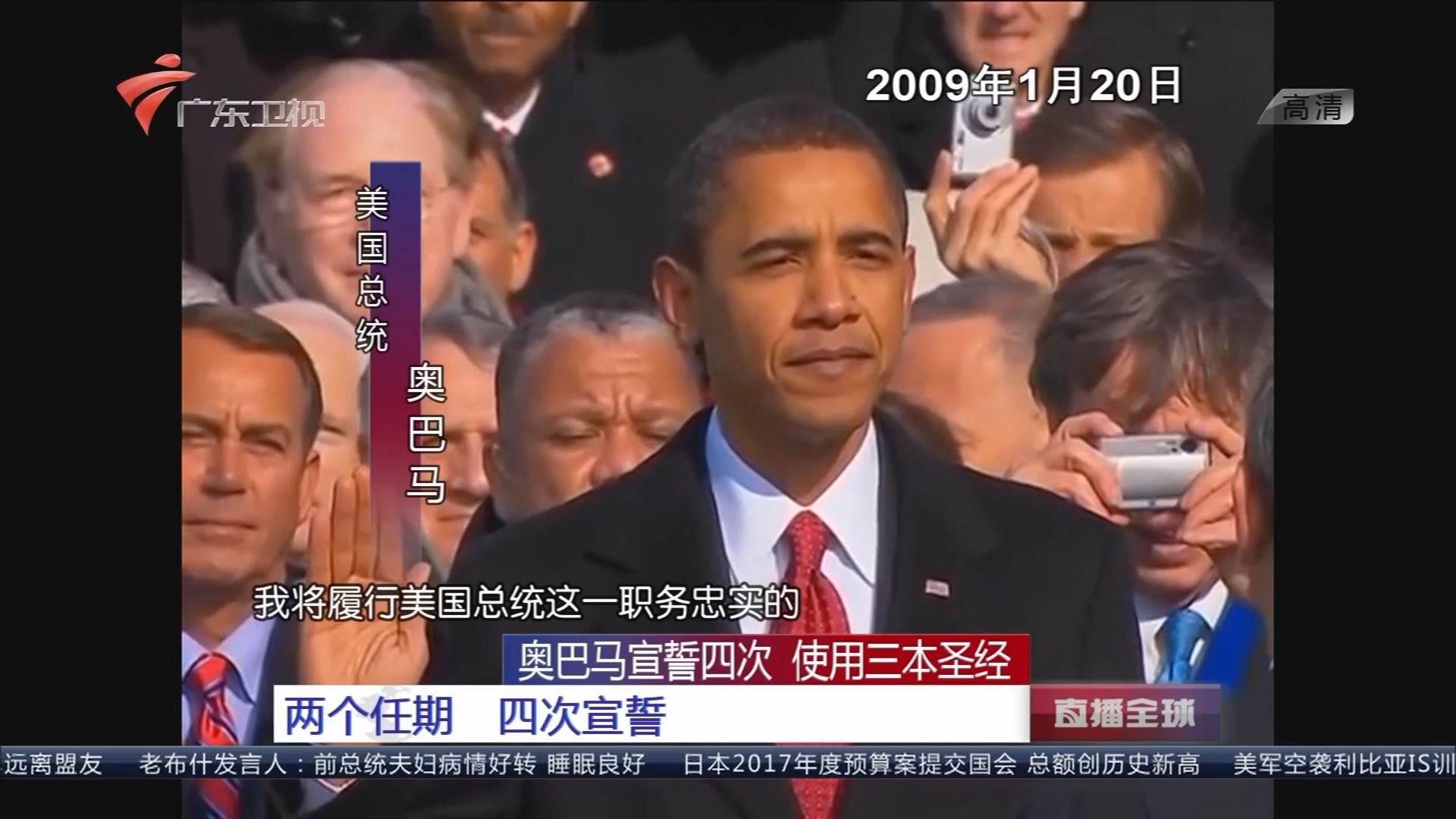 奥巴马宣誓四次 使用三本圣经:两个任期 四次宣誓