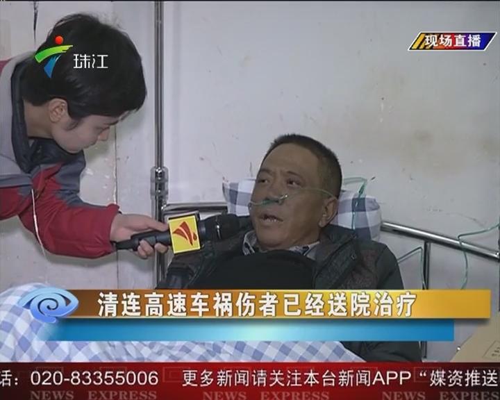 清连高速车祸伤者已经送院治疗