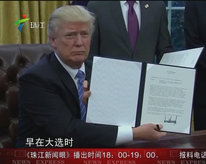 特朗普正式宣布美国退出TPP