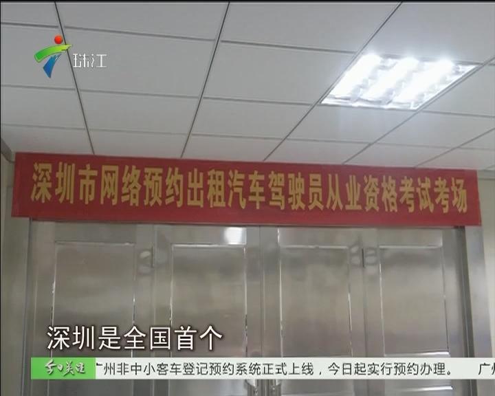 深圳:首场网约车司机资格通过率仅7%