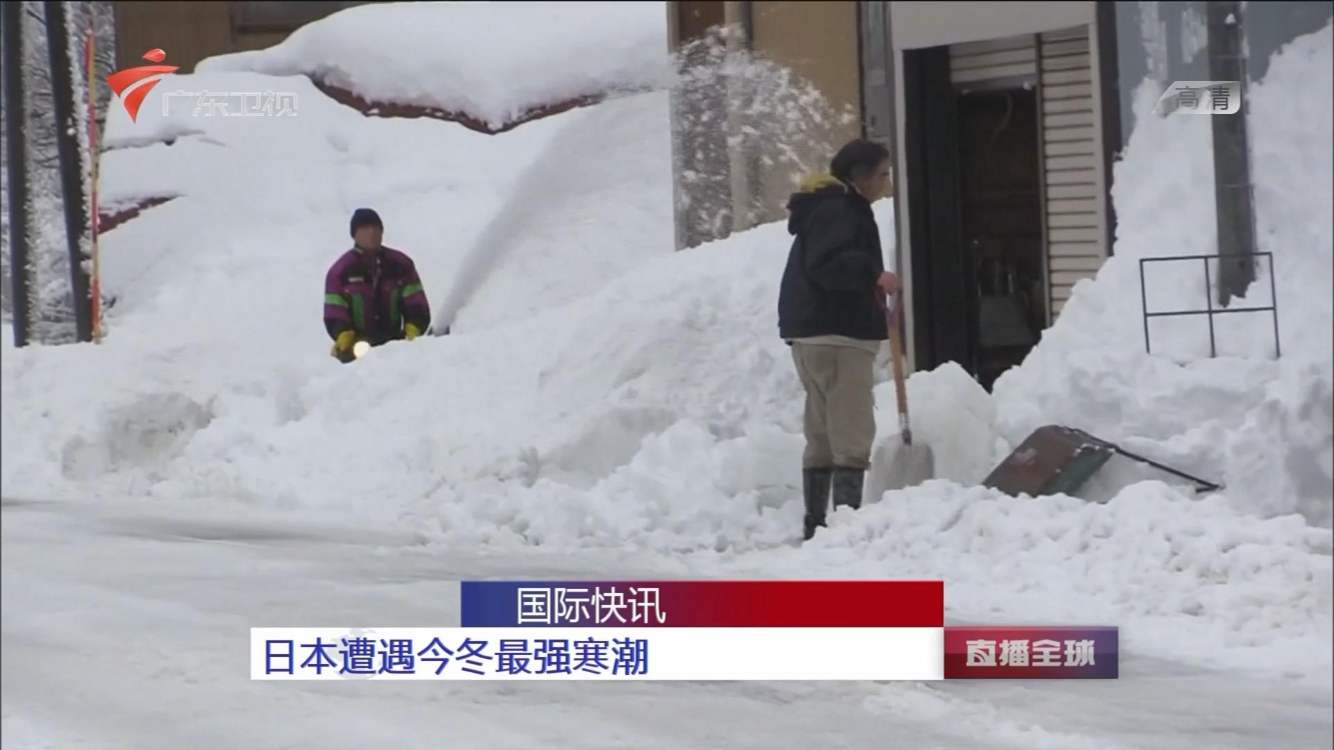 国际快讯:日本遭遇今冬最强寒潮