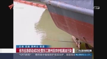 省市应急联动成功处置东江惠州段弃砂船漏油污染