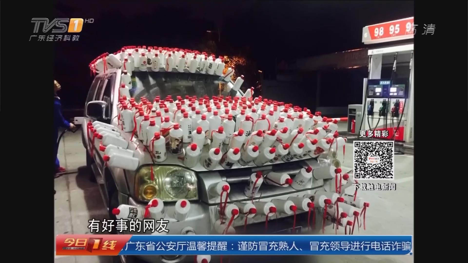 深圳南山:奇葩车沾满酒瓶 密集恐惧症勿入!