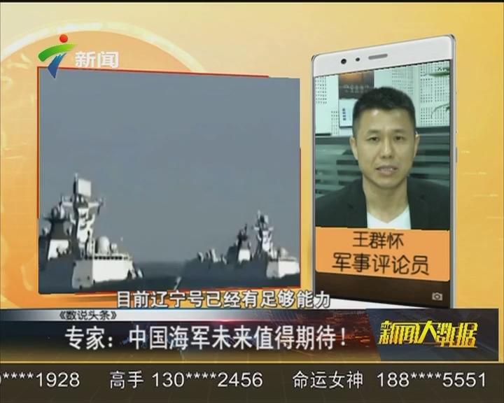 专家:中国海军未来值得期待!