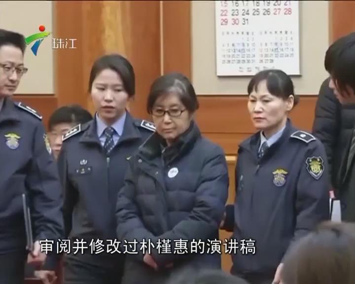 崔顺实承认曾审阅并修改总统演讲稿