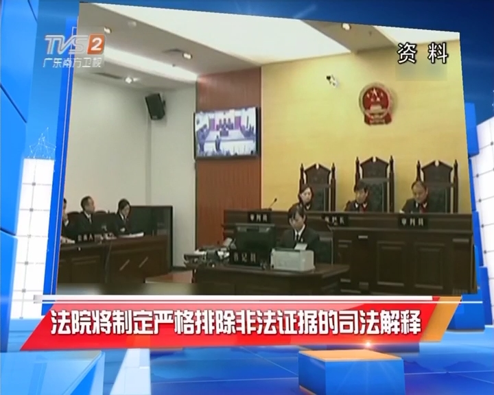法院将制定严格排除非法证据的司法解释
