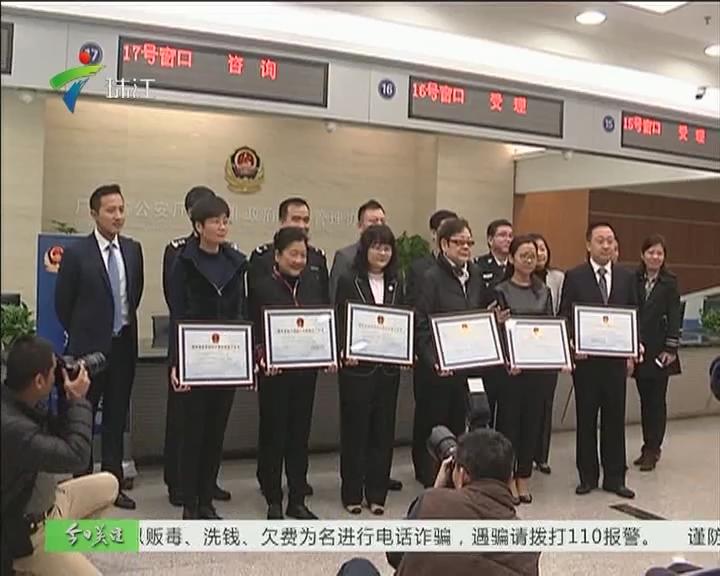 广东省首批境外非政府组织今日领证