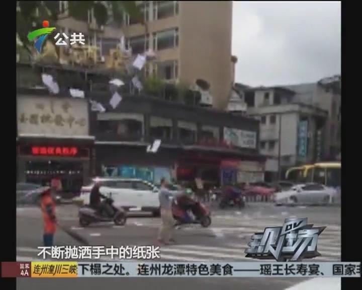 肇庆:男子当环卫工面洒纸 后被警方带走