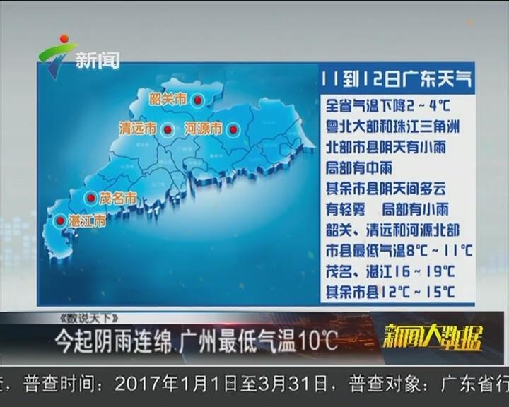 今起阴雨连绵 广州最低气温10℃