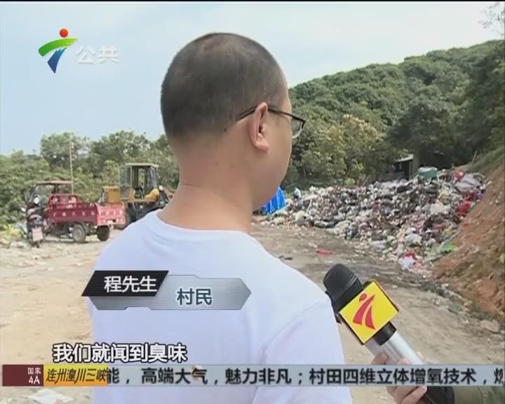 村民求助:山头出现垃圾场 担心影响健康