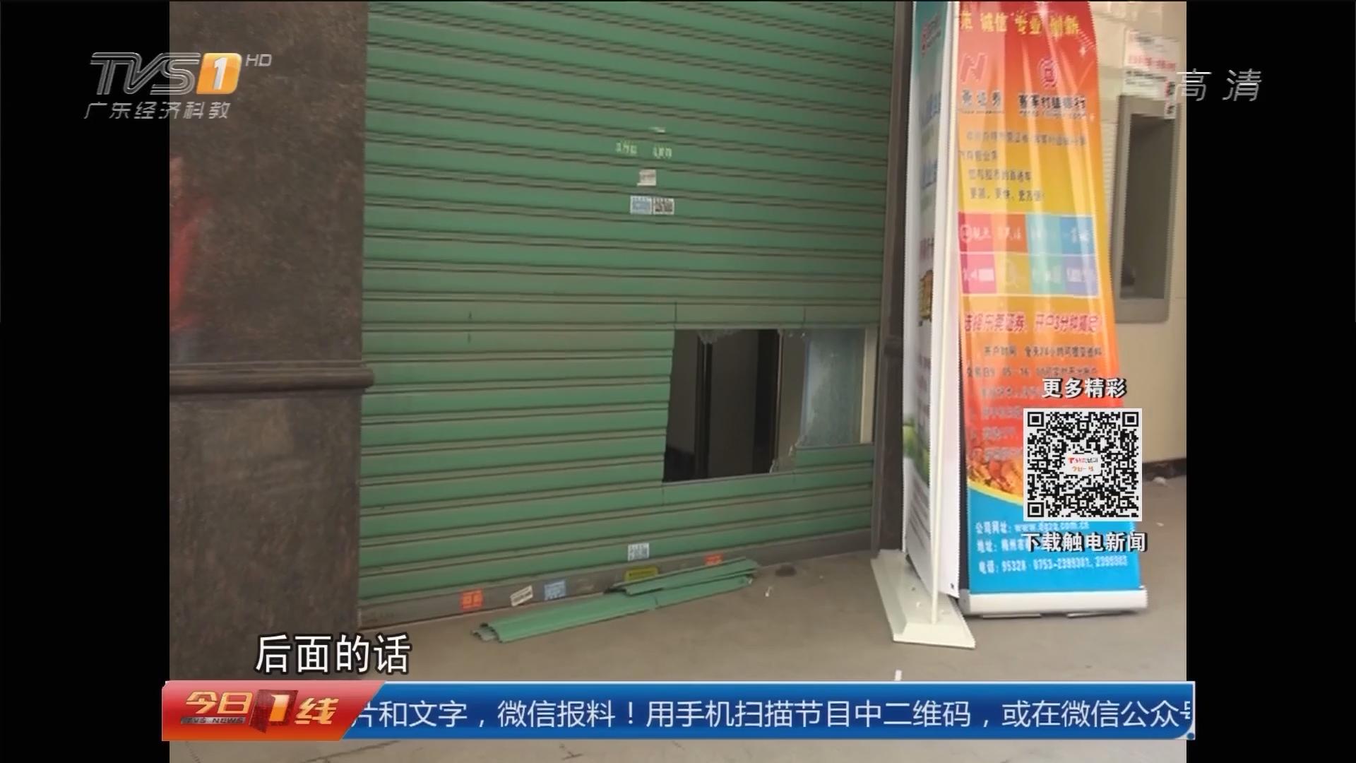 梅州梅江:切割银行卷帘门 笨贼被擒