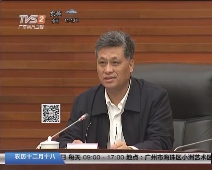 部署春运工作:广东省政府连夜召开春运安全工作会议