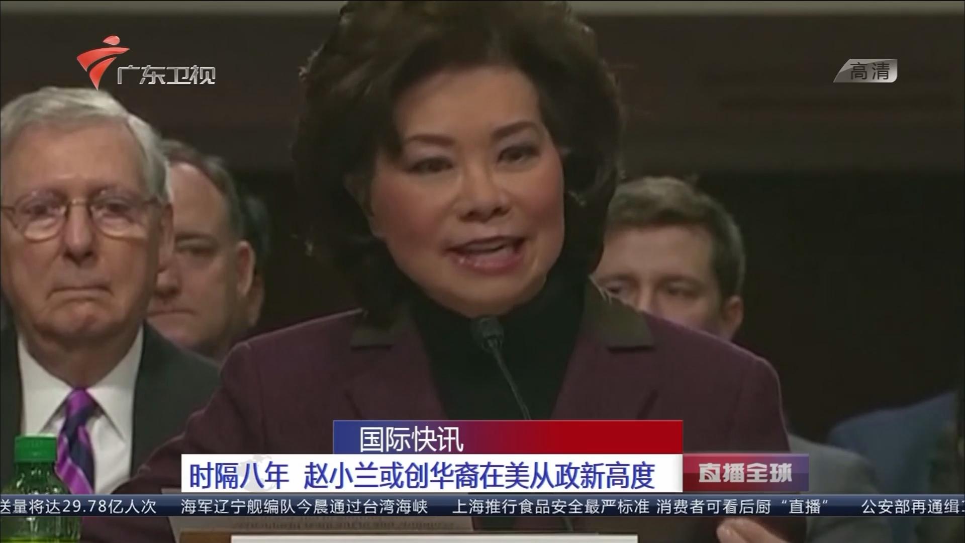 国际快讯:时隔八年 赵小兰或创华裔在美从政新高度