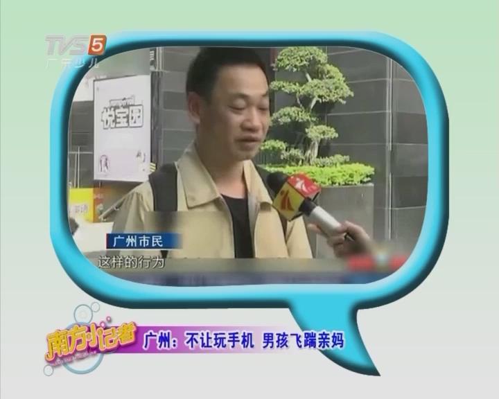 广州:不让玩手机 男孩飞踹亲妈