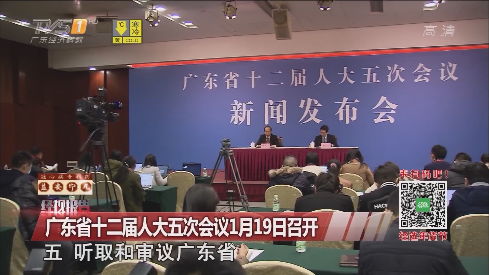 广东省十二届人大五次会议1月19日召开