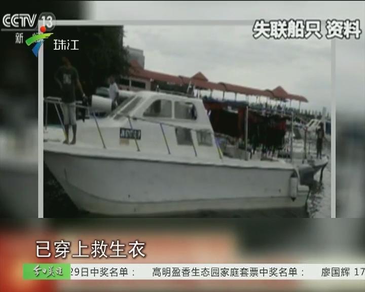 马来西亚一载有28中国游客的船只失联