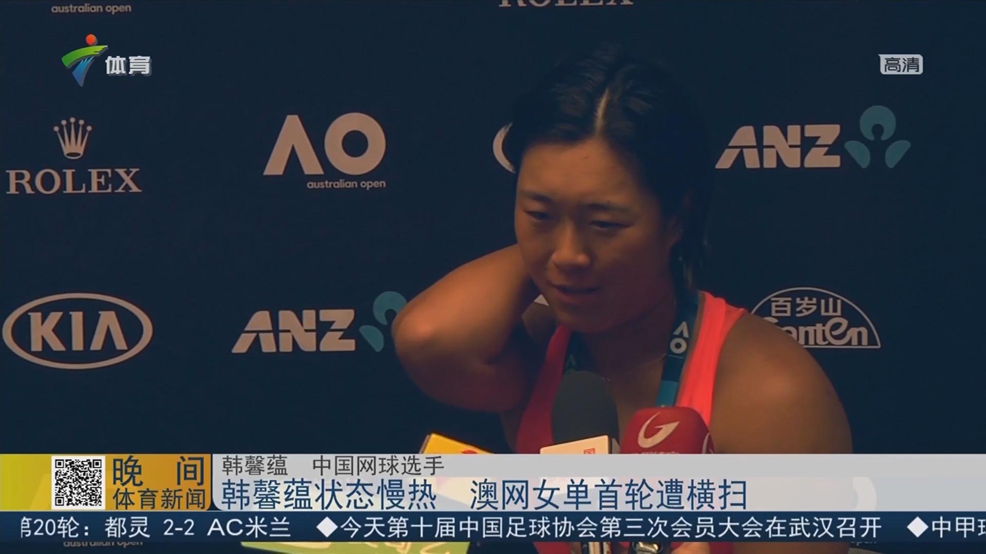 韩馨蕴状态慢热 澳网女单首轮遭横扫