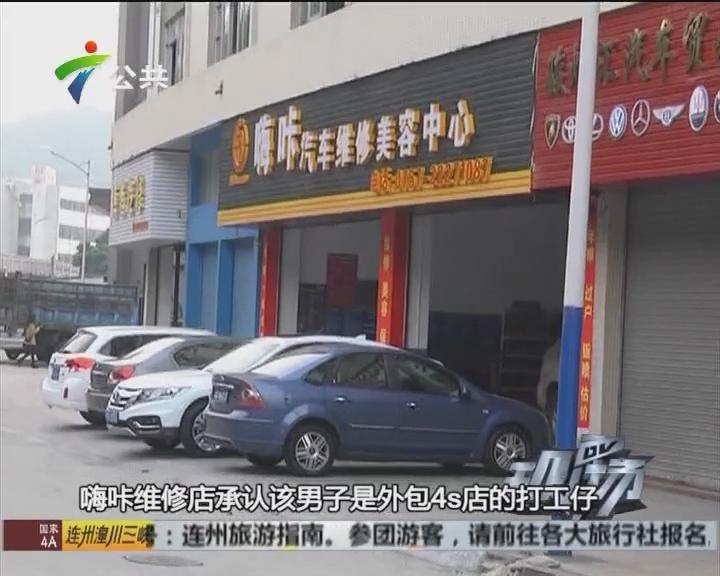 车主投诉:4s店员工偷开客户车 载女子外出过夜