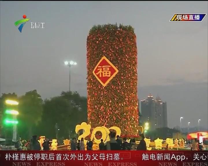 花城广场灯光璀璨 开启新春欢乐模式