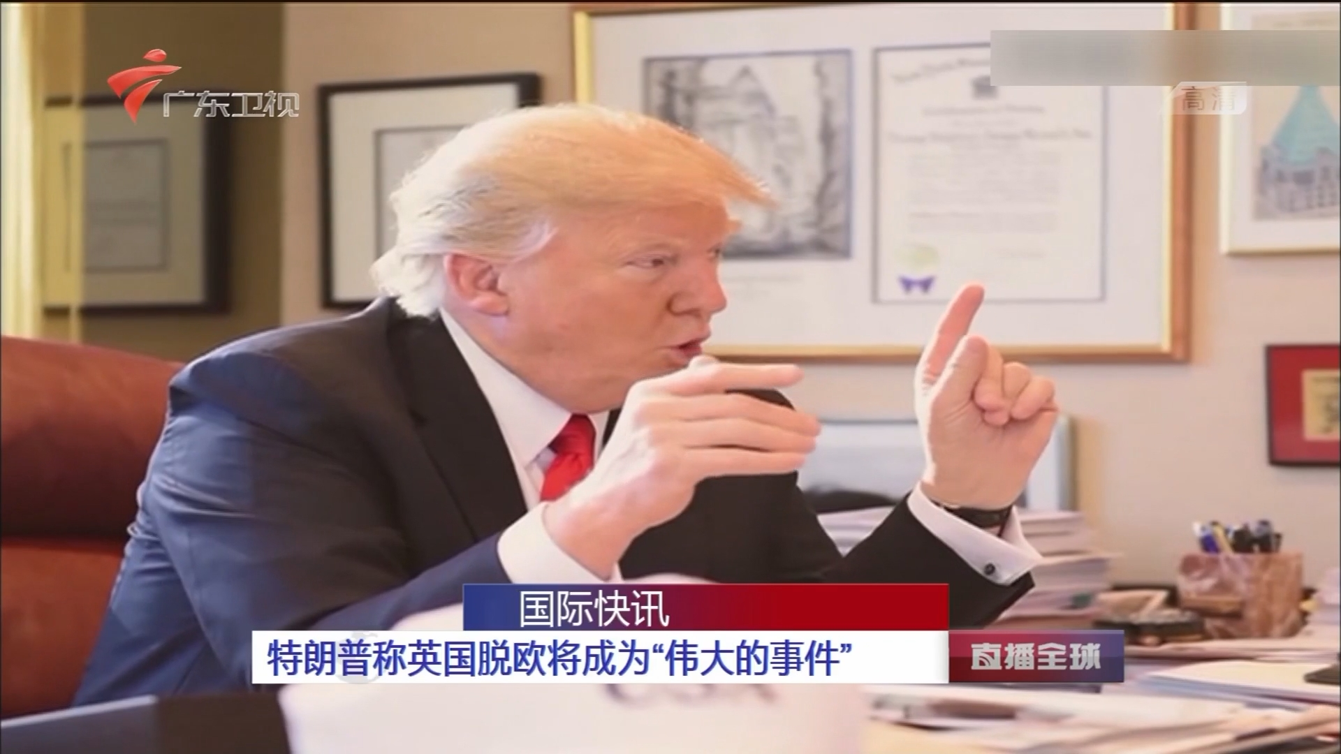"""国际快讯:特朗普称英国脱欧将成为""""伟大的事件"""""""