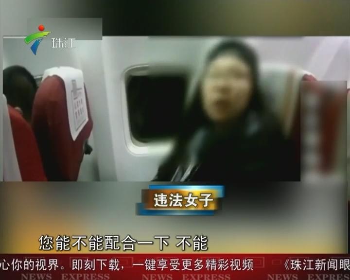 乘客上机拒关机 被拘