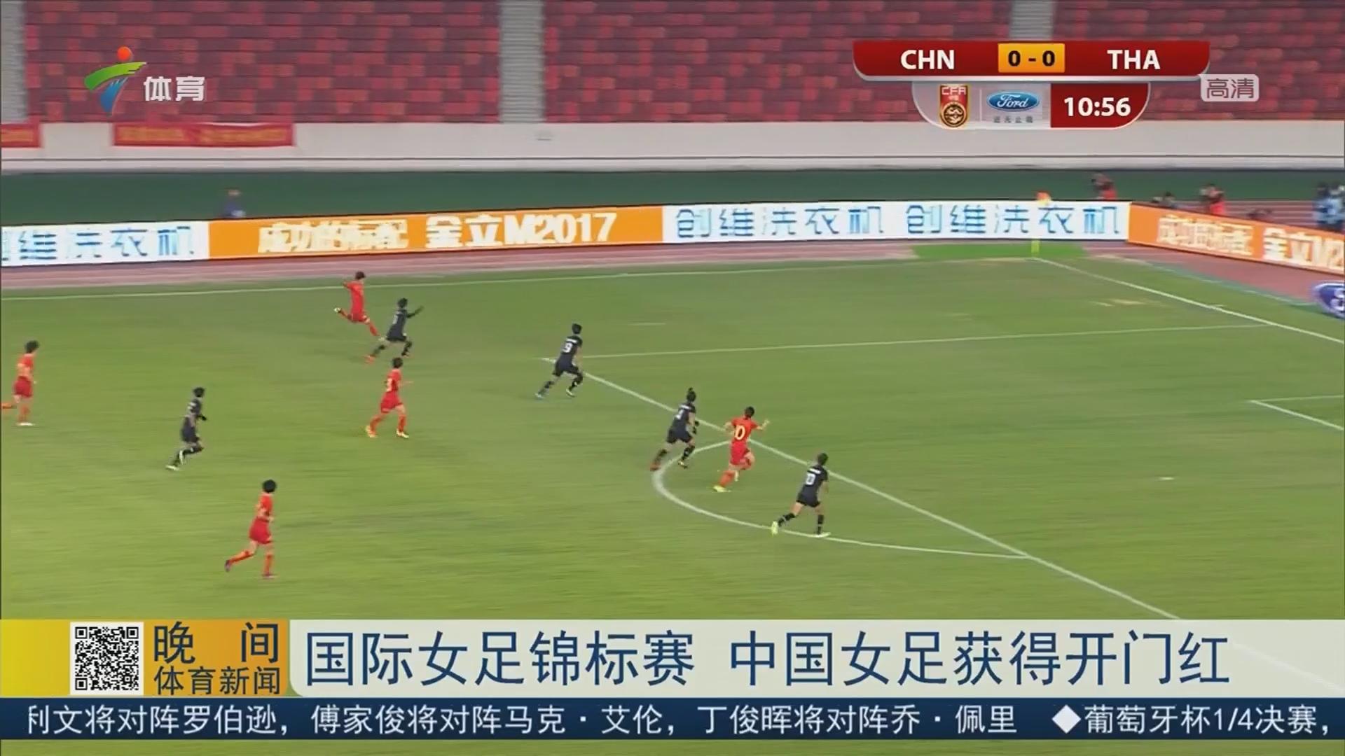 国际女足锦标赛 中国女足获得开门红