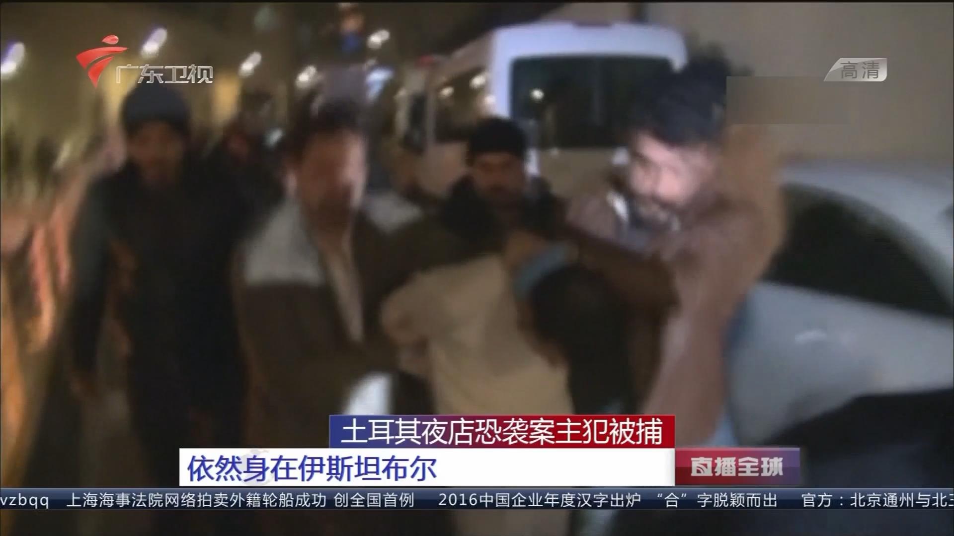 土耳其夜店恐袭案主犯被捕:依然身在伊斯坦布尔