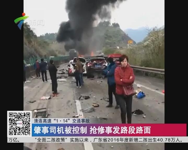 """清连高速""""1·14""""交通事故:肇事司机被控制 抢修事发路段路面"""